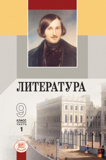 гдз учебник по литературе 9 класс